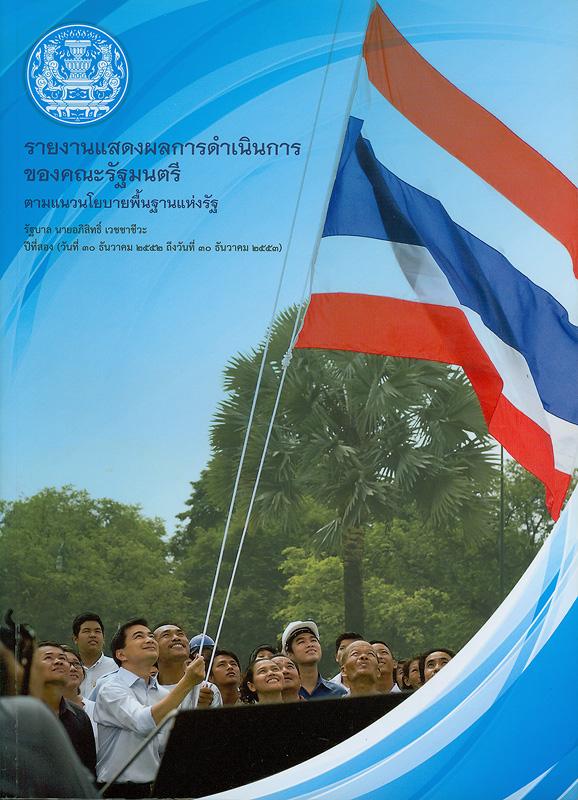 รายงานแสดงผลการดำเนินการของคณะรัฐมนตรี ตามแนวนโยบายพื้นฐานแห่งรัฐ รัฐบาลนายอภิสิทธิ์ เวชชาชีวะ ปีที่สอง (วันที่ 30 ธันวาคม 2552 ถึงวันที่ 30 ธันวาคม 2553) /คณะกรรมการติดตามผลการดำเนินงานตามนโยบายรัฐบาลสำนักนายกรัฐมนตรี
