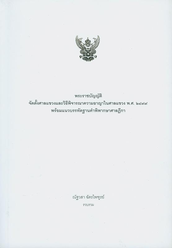 พระราชบัญญัติจัดตั้งศาลแขวงและวิธีพิจารณาความอาญาในศาลแขวง พ.ศ. 2499 พร้อมแนวบรรทัดฐานคำพิพากษาศาลฎีกา /ณัฐวสา ฉัตรไพฑูรย์ รวบรวม