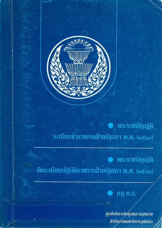พระราชบัญญัติระเบียบข้าราชการฝ่ายรัฐสภา พ.ศ. 2518, พระราชบัญญัติจัดระเบียบปฏิบัติราชการฝ่ายรัฐสภา พ.ศ. 2518, กฎ ก.ร. /จัดทำโดย ศูนย์บริการข้อมูลและกฎหมาย สำนักงานเลขาธิการวุฒิสภา||พระราชบัญญัติระเบียบข้าราชการฝ่ายรัฐสภา พ.ศ. 2518