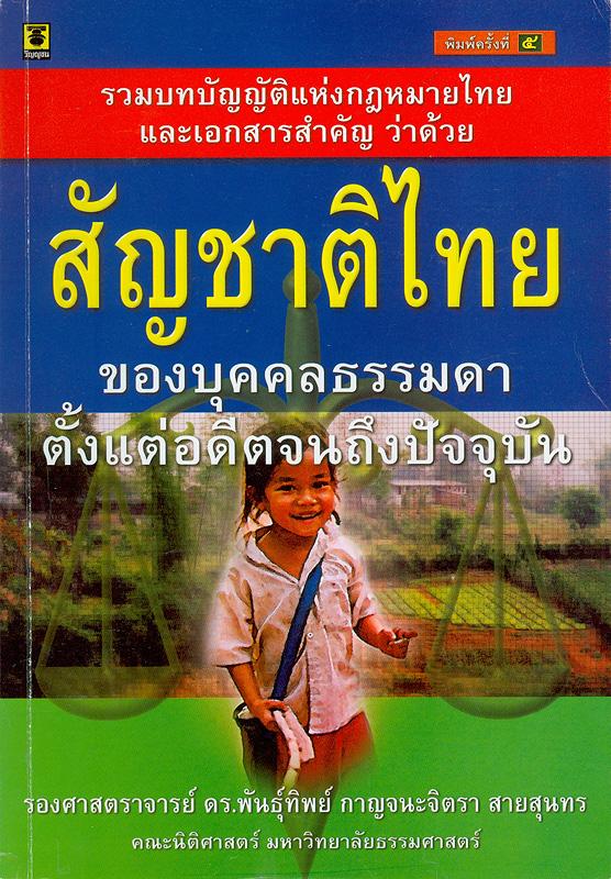 รวมบทบัญญัติแห่งกฎหมายไทยว่าด้วยสัญชาติไทยของบุคคลธรรมดา ตั้งแต่อดีตจนถึงปัจจุบัน /พันธุ์ทิพย์ กาญจนะจิตรา สายสุนทร||รวมบทบัญญัติแห่งกฎหมายไทยและเอกสารสำคัญว่าด้วยสัญชาติไทยของบุคคลธรรมดา ตั้งแต่อดีตจนถึงปัจจุบัน|รวมบทบัญญัติว่าด้วยสัญชาติไทยของบุคคลธรรมดา