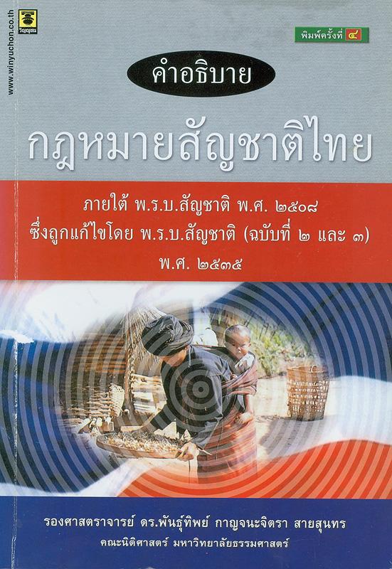 คำอธิบายกฎหมายสัญชาติไทย ภายใต้ พ.ร.บ.สัญชาติ พ.ศ. 2508 ซึ่งถูกแก้ไขโดย พ.ร.บ.สัญชาติ (ฉบับที่ 2 และ 3) พ.ศ. 2535/พันธุ์ทิพย์ กาญจนะจิตรา สายสุนทร||คำอธิบาย กฎหมายสัญชาติไทย