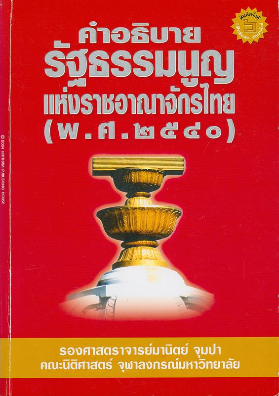 คำอธิบายรัฐธรรมนูญแห่งราชอาณาจักรไทย (พ.ศ. 2540) /มานิตย์ จุมปา||รัฐธรรมนูญแห่งราชอาณาจักรไทย (พ.ศ. 2540)|ความรู้เบื้องต้นเกี่ยวกับรัฐธรรมนูญแห่งราชอาณาจักรไทย พ.ศ. 2540