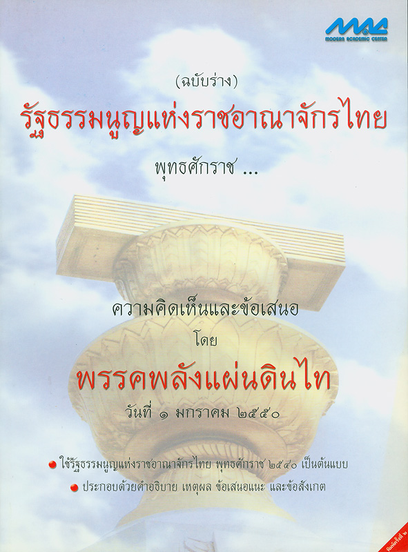 (ฉบับร่าง) รัฐธรรมนูญแห่งราชอาณาจักรไทย พุทธศักราช ... /ความคิดเห็นและข้อเสนอโดย พรรคพลังแผ่นดินไท วันที่ 1 มกราคม 2550