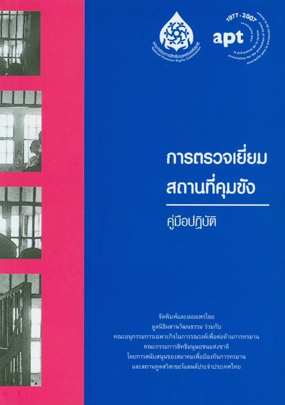 การตรวจเยี่ยมสถานที่คุมขัง :คู่มือปฏิบัติ /แปลโดย พิภพ อุดมอิทธิพงศ์||Monitoring places of detention : a practical guide