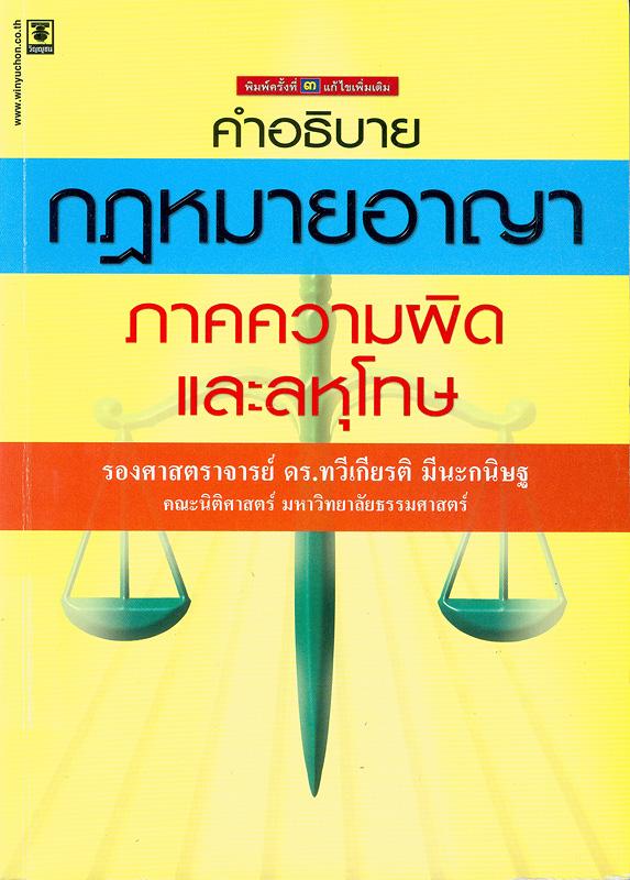 คำอธิบายกฎหมายอาญา ภาคความผิดและลหุโทษ /ทวีเกียรติ มีนะกนิษฐ์