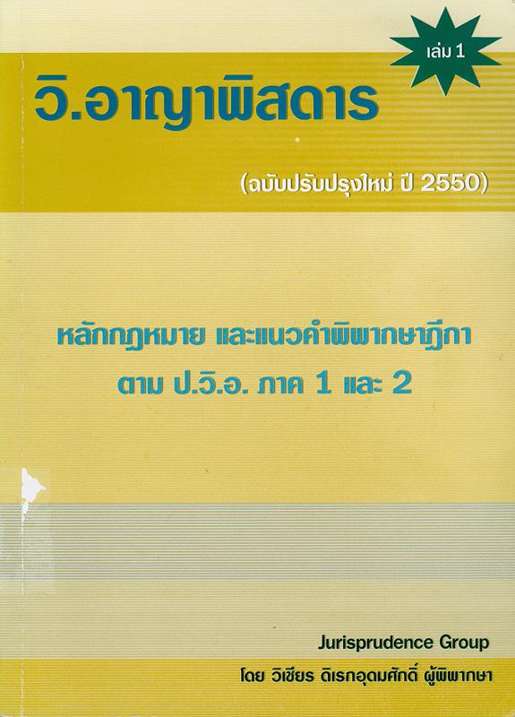 วิ.อาญาพิสดารเล่ม 1 :หลักกฎหมายและแนวคำพิพากษาฎีกาตาม ป.วิ.อ.ภาค 1 และ 2 ปรับปรุงตามกฎหมายที่แก้ไขใหม่ ปี 2548 แล้ว /วิเชียร ดิเรกอุดมศักดิ์||วิ.อาญาพิสดาร