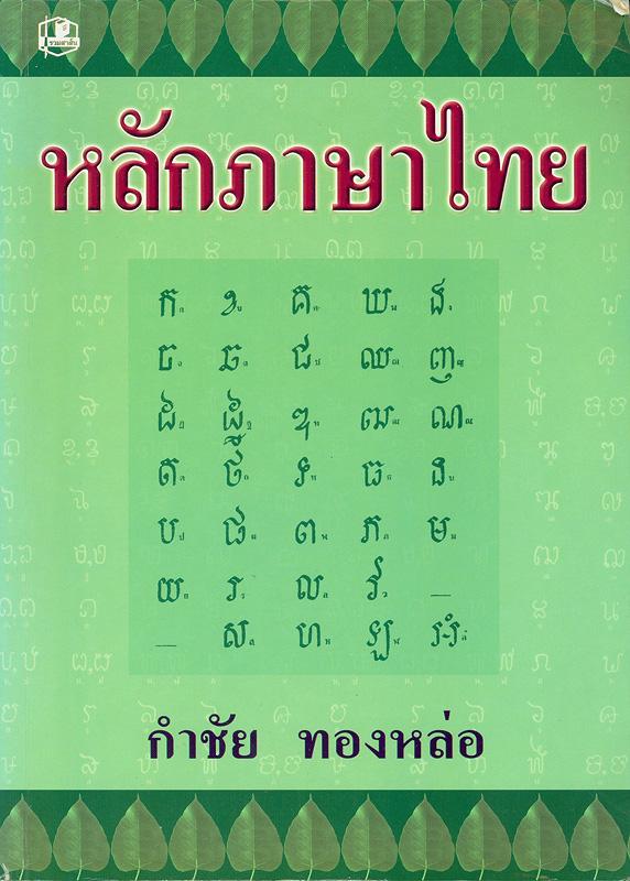 หลักภาษาไทย /กำชัย ทองหล่อ