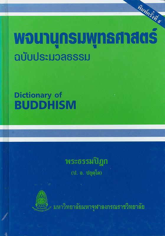 พจนานุกรมพุทธศาสตร์ ฉบับประมวลธรรม /พระราชวรมุนี (ป.อ. ปยุตฺโต)||Dictionary of Buddhism