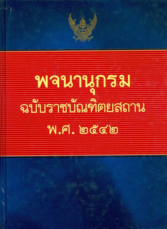 พจนานุกรมฉบับราชบัณฑิตยสถาน พ.ศ. 2542 /ราชบัณฑิตยสถาน