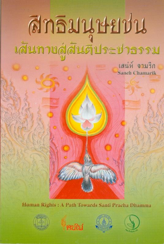 สิทธิมนุษยชน :เส้นทางสู่สันติประชาธรรม /เสน่ห์ จามริก||Human rights : a path towards Santi Pracha Dhamma