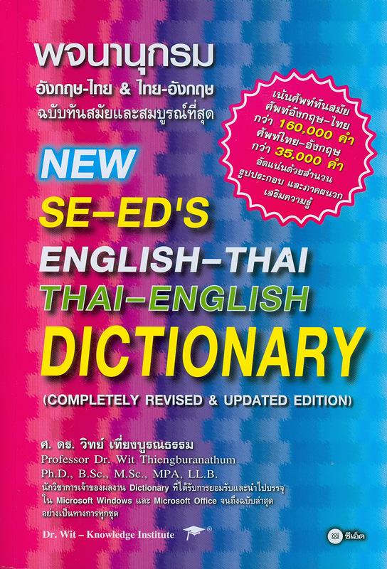 พจนานุกรมอังกฤษ - ไทย & ไทย - อังกฤษฉบับทันสมัยและสมบูรณ์ที่สุด /วิทย์ เที่ยงบูรณธรรม||New SE-ED's English-Thai Thai-English dictionary