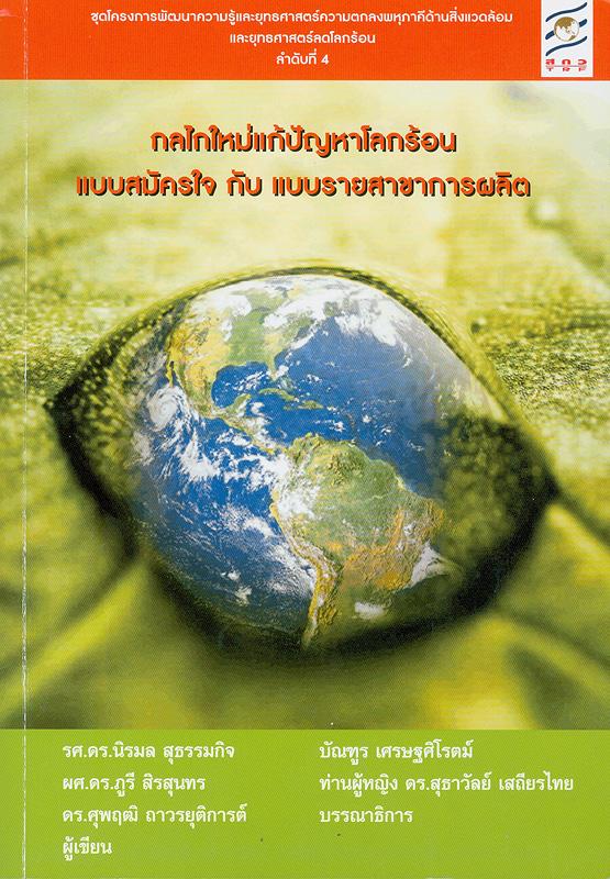 กลไกใหม่แก้ปัญหาโลกร้อน : แบบสมัครใจกับแบบรายสาขาการผลิต /นิรมล สุธรรมกิจ, ภูรี สิระสุนทร และศุพฤฒิ ถาวรยุติการต์||ชุดโครงการพัฒนาความรู้และยุทธศาสตร์ความตกลงพหุภาคีด้านสิ่งแวดล้อมและยุทธศาสตร์ลดโลกร้อน ;ลำดับที่ 4