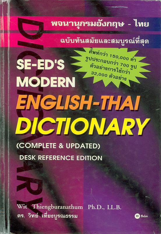 SE-ED's modern English-Thai dictionary (complete & updated)/Wit Thiengburanathum||SE-ED's modern English-Thai dictionary (complete & updated)|พจนานุกรมอังกฤษ-ไทย ฉบับทันสมัยและสมบูรณ์ที่สุด