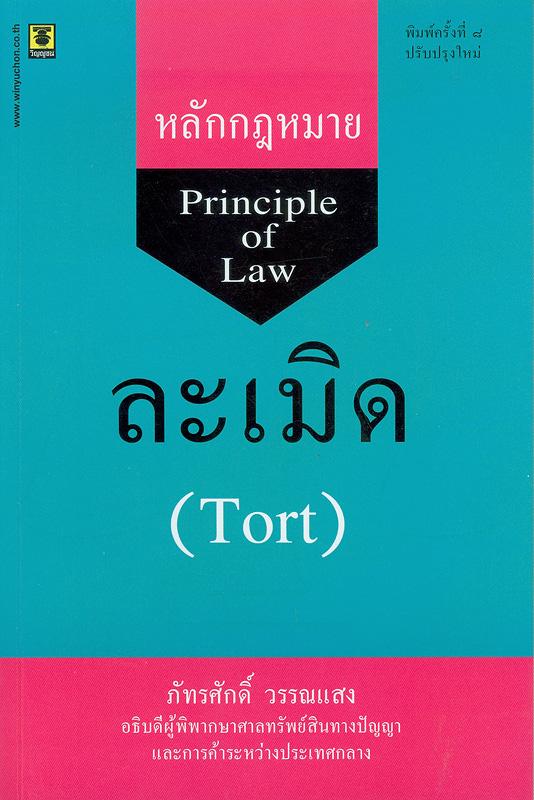 หลักกฎหมายละเมิด /ภัทรศักดิ์ วรรณแสง||Principle of Law (Tort)