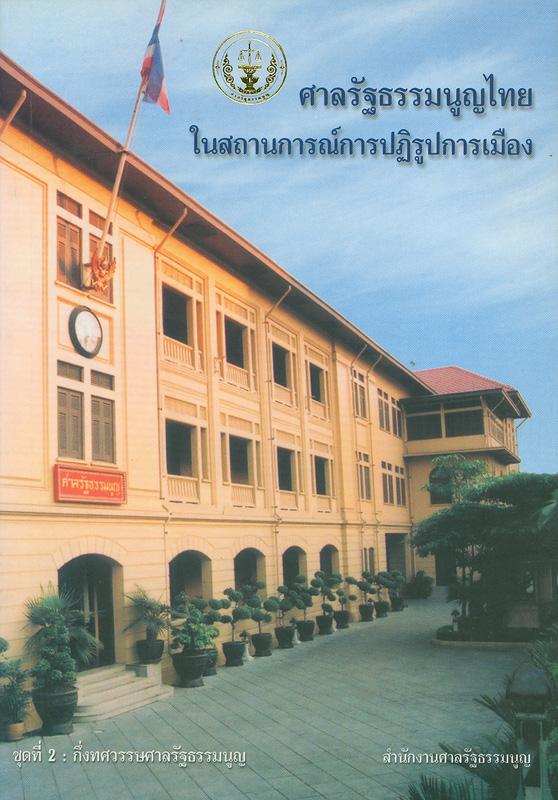 ศาลรัฐธรรมนูญไทยในสถานการณ์การปฏิรูปการเมือง /สำนักงานศาลรัฐธรรมนูญ||รวมบทความทางวิชาการของศาลรัฐธรรมนูญ ชุดที่ 2||รวมบทความทางวิชาการของศาลรัฐธรรมนูญ ;ชุดที่ 2