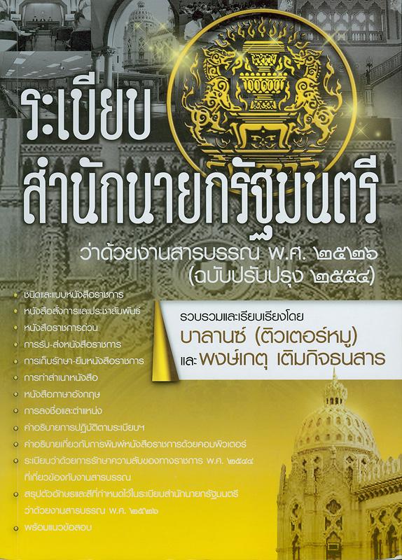 ระเบียบสำนักนายกรัฐมนตรีว่าด้วยงานสารบรรณ พ.ศ.2526 :(ฉบับปรับปรุง 2554) /บาลานซ์ (ติวเตอร์หมู) และ พงษ์เกตุ เกิมกิจธนสาร