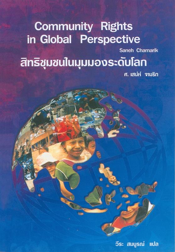 สิทธิชุมชนในมุมมองระดับโลก /เสน่ห์ จามริก||Community rights in global perspective