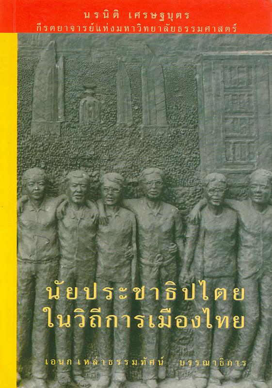 นัยประชาธิปไตยในวิถีการเมืองไทย /นรนิติ เศรษฐบุตร ; บรรณาธิการ, เอนก เหล่าธรรมทัศน์