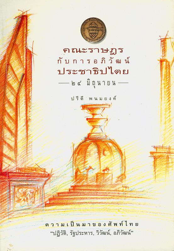 คณะราษฎรกับการอภิวัฒน์ประชาธิปไตย 24 มิถุนายน ความเป็นมาของศัพท์ไทย
