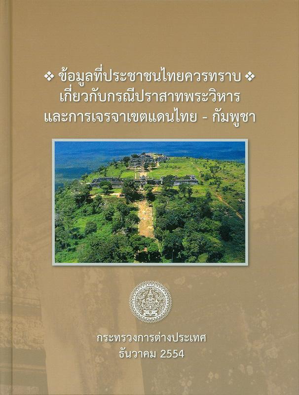 ข้อมูลที่ประชาชนไทยควรทราบเกี่ยวกับกรณีประสาทพระวิหารและการเจรจาเขตแดนไทย-กัมพูชา /กระทรวงการต่างประเทศ