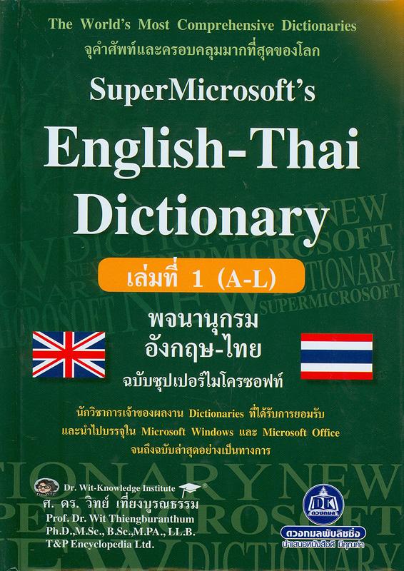 Super Microsoft's English -Thai Dictionary /Wit Thiengburanthum||พจนานุกรมอังกฤษ-ไทย (ฉบับซุปเปอร์ไมโครซอฟท์)