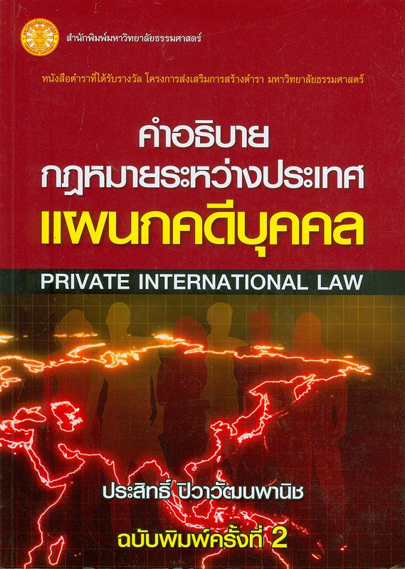 คำอธิบายกฎหมายระหว่างประเทศแผนกคดีบุคคล /ประสิทธิ์ ปิวาวัฒนพานิช