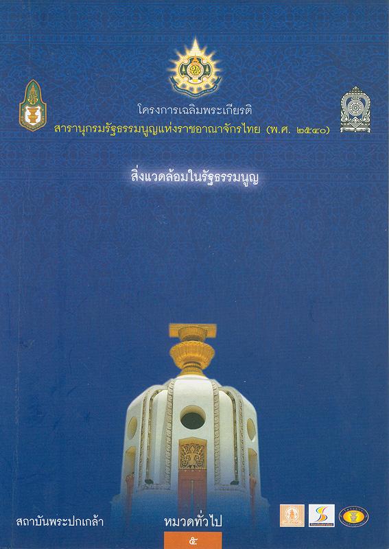 โครงการเฉลิมพระเกียรติสารานุกรมรัฐธรรมนูญแห่งราชอาณาจักรไทย (พ.ศ. 2540) หมวดทั่วไป เรื่อง 5, สิ่งแวดล้อมในรัฐธรรมนูญ /เรียบเรียงโดย คนึงนิจ ศรีบัวเอี่ยม||สิ่งแวดล้อมในรัฐธรรมนูญ