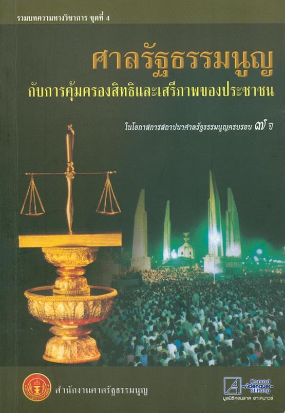 ศาลรัฐธรรมนูญกับการคุ้มครองสิทธิและเสรีภาพของประชาชน /กุมพล พลวัน ... [และคนอื่นๆ]||รวมบทความทางวิชาการของสำนักงานศาลรัฐธรรมนูญ ชุดที่ 4 : ศาลรัฐธรรมนูญกับการคุ้มครองสิทธิและเสรีภาพตามรัฐธรรมนูญของประชาชน||รวมบทความทางวิชาการ ;ชุดที่ 4