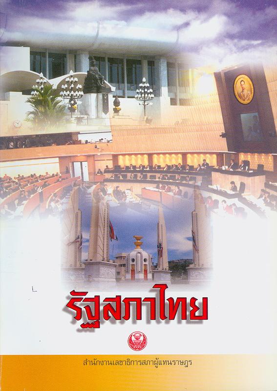รัฐสภาไทย /กลุ่มงานผลิตเอกสารสำนักประชาสัมพันธ์ สำนักงานเลขาธิการสภาผู้แทนราษฎร