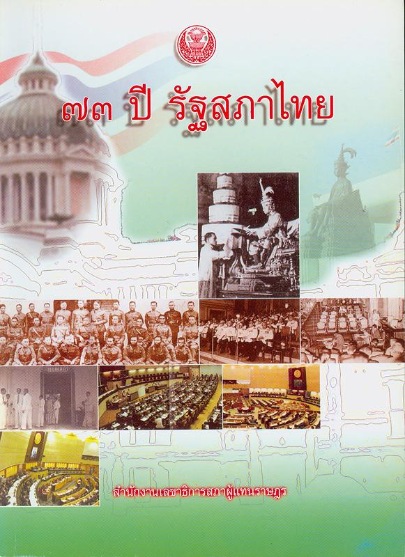 73 ปี รัฐสภาไทย /กลุ่มงานผลิตเอกสาร สำนักประชาสัมพันธ์ สำนักงานเลขาธิการสภาผู้แทนราษฎร