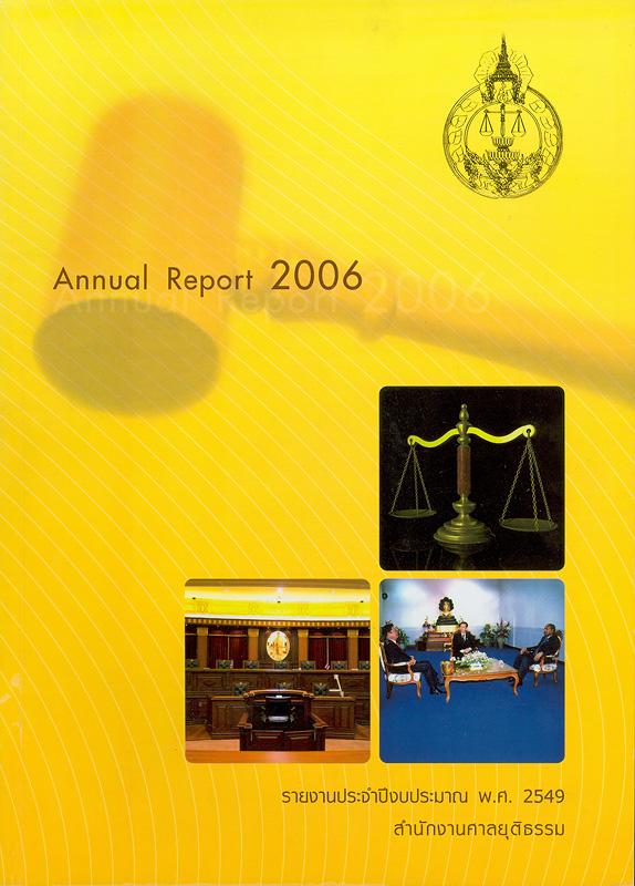 รายงานประจำปีงบประมาณ พ.ศ. 2549 สำนักงานศาลยุติธรรม /สำนักงานศาลยุติธรรม||Annual report 2006 Office of the Judiciary|รายงานประจำปี สำนักงานศาลยุติธรรม