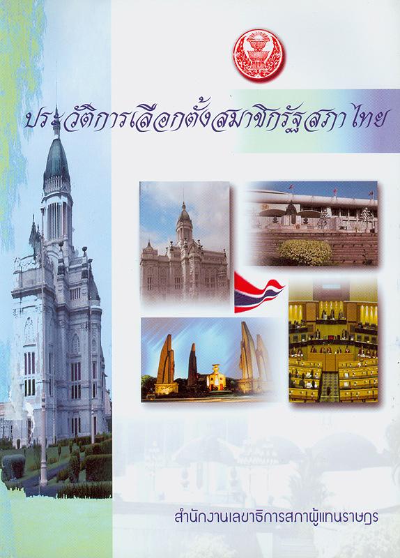 ประวัติการเลือกตั้งสมาชิกรัฐสภาไทย /กลุ่มงานผลิตเอกสาร สำนักประชาสัมพันธ์ สำนักงานเลขาธิการสภาผู้แทนราษฎร