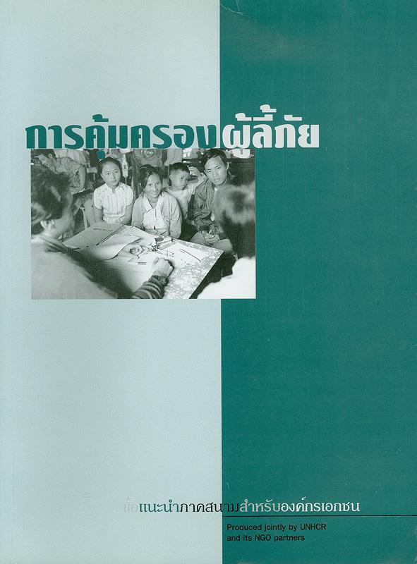 การคุ้มครองผู้ลี้ภัย :ข้อแนะนำภาคสนามสำหรับองค์กรเอกชน /สำนักงานข้าหลวงใหญ่ผู้ลี้ภัยแห่งสหประชาชาติประจำประเทศไทย กัมพูชา และเวียดนาม