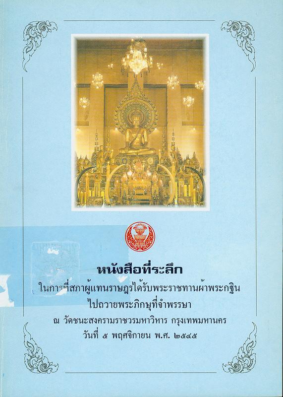 หนังสือที่ระลึกในการที่สภาผู้แทนราษฎรได้รับพระราชทานผ้าพระกฐินไปถวายพระภิกษุที่จำพรรษา ณ วัดชนะสงครามราชวรมหาวิหาร กรุงเทพมหานคร วันที่ 5 พฤศจิกายน พ.ศ. 2545 /กลุ่มงานผลิตเอกสาร สำนักประชาสัมพันธ์ สำนักงานเลขาธิการสภาผู้แทนราษฎร