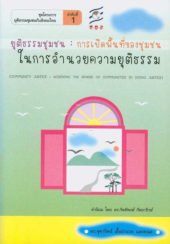ยุติธรรมชุมชน :การเปิดพื้นที่ของชุมชนในการอำนวยความยุติธรรม /จุฑารัตน์ เอื้ออำนวย, สุทธิ สุขยิ่ง, มูฮัมหมัดรอฟีอี มูซอ||Community justice : widening the sphere of communities indoing justice||ยุติธรรมชุมชนกับสังคมไทย ;ลำดับที่ 1