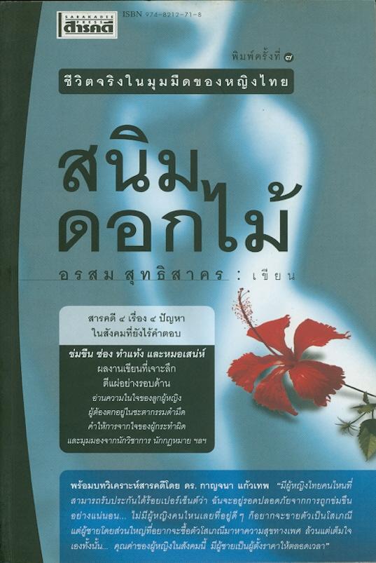 สนิมดอกไม้ :ชีวิตจริงในมุมมืดของหญิงไทย /อรสม สุทธิสาคร