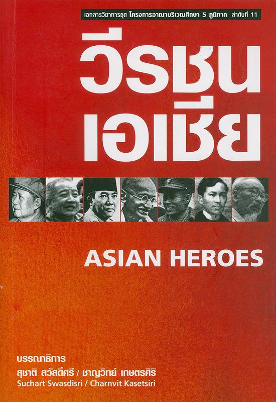 วีรชนเอเชีย /สุชาติ สวัสดิ์ศรี และ ชาญวิทย์ เกษตรศิริ, บรรณาธิการ||Asian heroes||เอกสารวิชาการชุด โครงการอาณาบริเวณศึกษา 5 ภูมิภาค ;ลำดับที่ 11