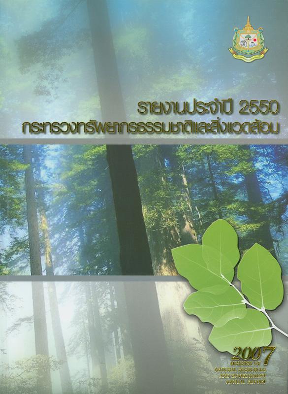 รายงานประจำปี 2550 กระทรวงทรัพยากรธรรมชาติและสิ่งแวดล้อม /กระทรวงทรัพยากรธรรมชาติและสิ่งแวดล้อม  รายงานประจำปี กระทรวงทรัพยากรธรรมชาติและสิ่งแวดล้อม Annual report 2007 Ministry of Natural Resource and Environment