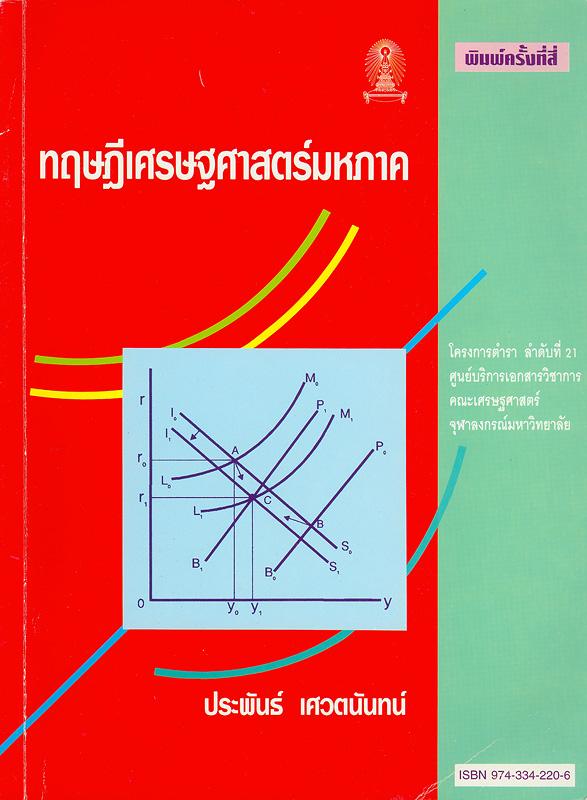ทฤษฎีเศรษฐศาสตร์มหภาค /ประพันธ์ เศวตนันทน์||Macroeconomic theory||ตำราของโครงการพัฒนาตำรา ศูนย์บริการเอกสารวิชาการ ;ลำดับที่ 21