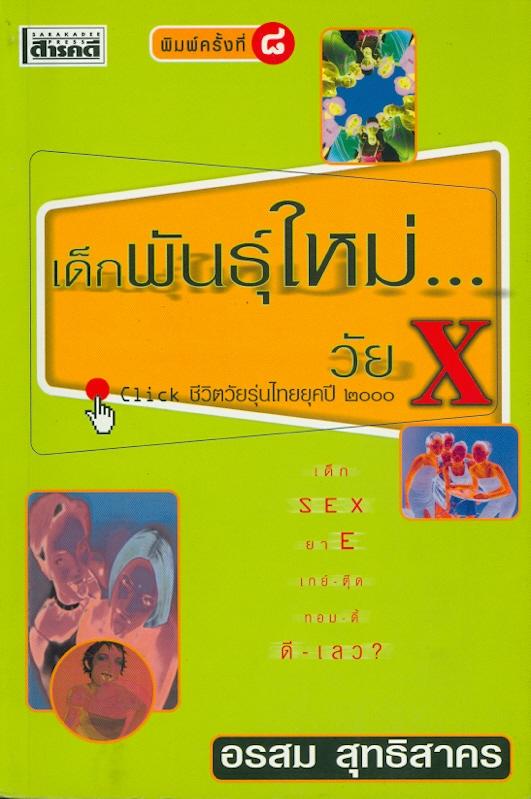 เด็กพันธุ์ใหม่...วัย X :click ชีวิตวัยรุ่นไทยยุคปี 2000 /อรสม สุทธิสาคร||เด็กพันธุ์ใหม่วัยเอ็กซ์ : คลิกชีวิตวัยรุ่นไทยยุคปีสองพัน