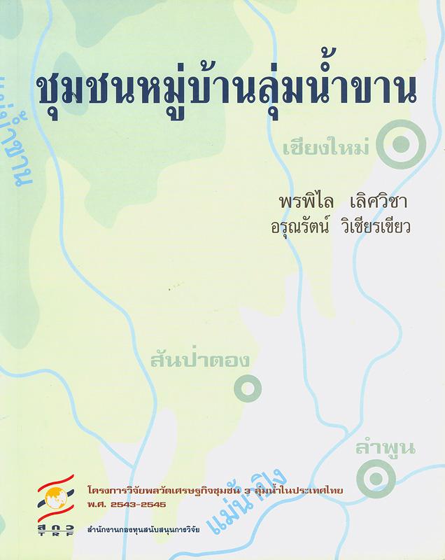 ชุมชนหมู่บ้านลุ่มน้ำขาน /พรพิไล เลิศวิชา และ อรุณรัตน์ วิเชียรเขียว||ชุมชนหมู่บ้านลุ่มน้ำขาน : โครงการวิจัยพลวัตเศรษฐกิจชุมชน 3 ลุ่มน้ำในประเทศไทย พ.ศ. 2543-2545