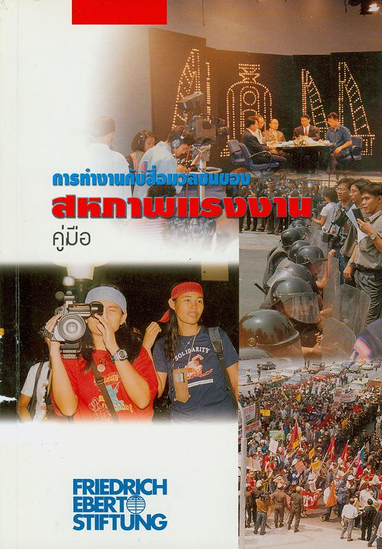 การทำงานกับสื่อมวลชนของสหภาพแรงงาน :คู่มือ /แปลโดย สันติ อิศโรวุธกุล||คู่มือการทำงานกับสื่อมวลชนของสหภาพแรงงาน|Trade Union Manual