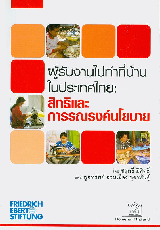 ผู้รับงานไปทำที่บ้านในประเทศไทย :สิทธิและการรณรงค์นโยบาย /ชฤทธิ์ มีสิทธิ์ และ พูลทรัพย์ สวนเมือง ตุลาพันธุ์||Legal Rights of Homeworkers in Thailand