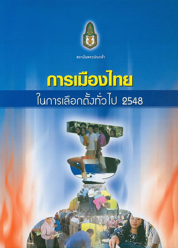 การเมืองไทยในการเลือกตั้งทั่วไป 2548 /สถาบันพระปกเกล้า