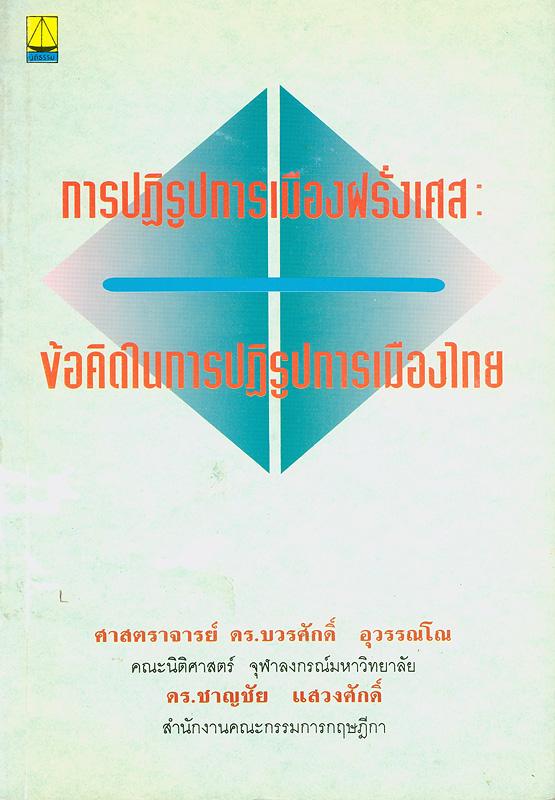 การปฏิรูปการเมืองฝรั่งเศส :ข้อคิดในการปฏิรูปการเมืองไทย /บวรศักดิ์ อุวรรณโณ และ ชาญชัย แสวงศักดิ์