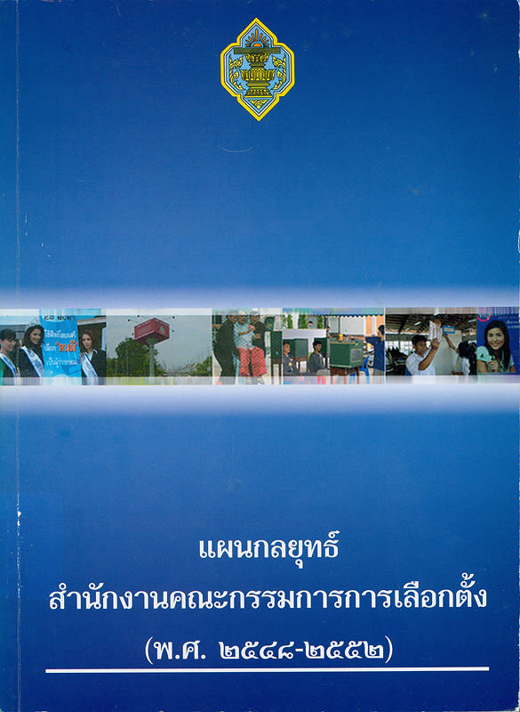 แผนกลยุทธ์สำนักงานคณะกรรมการการเลือกตั้ง (พ.ศ. 2548-2552)/สำนักงานคณะกรรมการการเลือกตั้ง