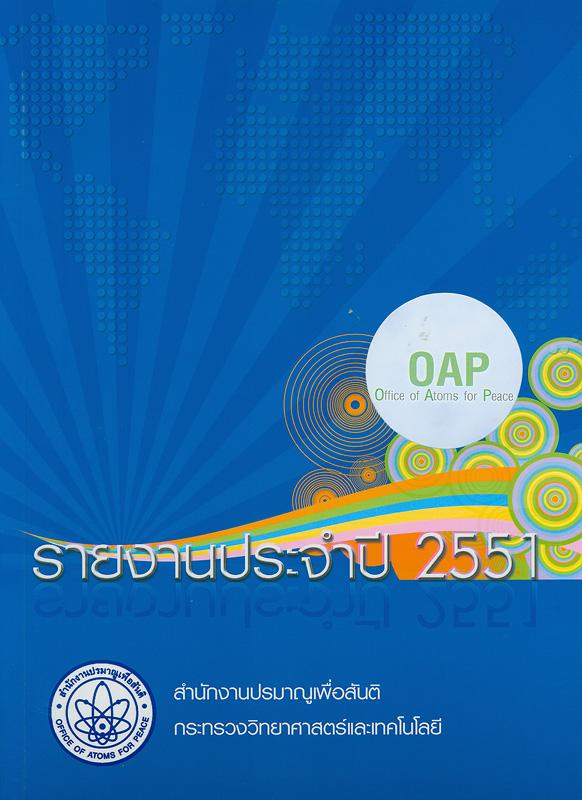 รายงานประจำปี 2551 สำนักงานปรมาณูเพื่อสันติ /สำนักงานปรมาณูเพื่อสันติ||Annual report 2008 Office of Atoms for Peace|รายงานประจำปี สำนักงานปรมาณูเพื่อสันติ