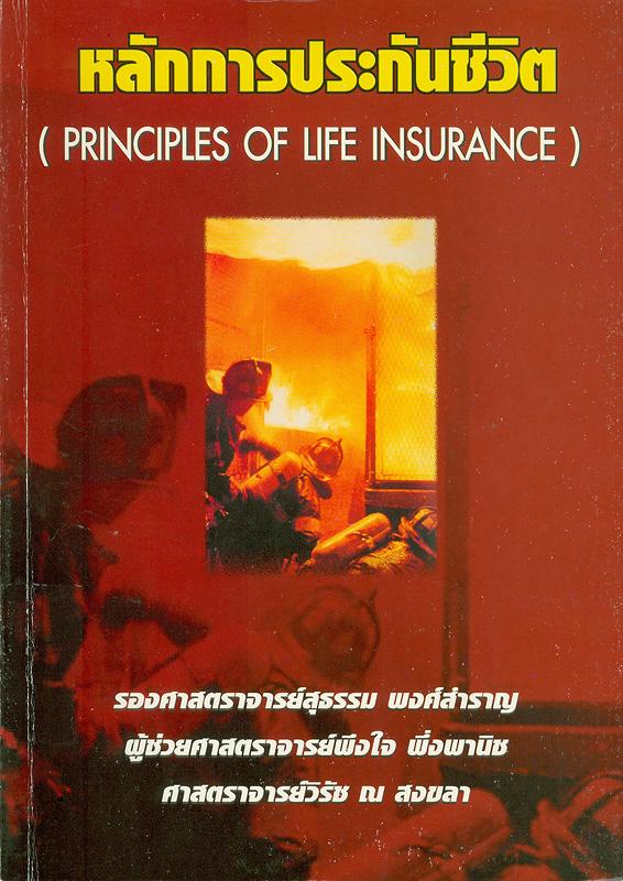 หลักการประกันชีวิต /สุธรรม พงศ์สำราญ, พึงใจ พึ่งพานิช และ วิรัช ณ สงขลา||Principles of life insurance