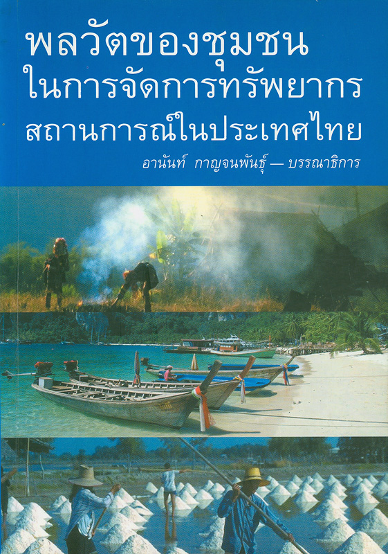 พลวัตของชุมชนในการจัดการทรัพยากร :สถานการณ์ในประเทศไทย /คณะนักวิจัย, จามะรี เชียงทอง ... [และคนอื่น ๆ] ; อานันท์ กาญจนพันธุ์, บรรณาธิการ