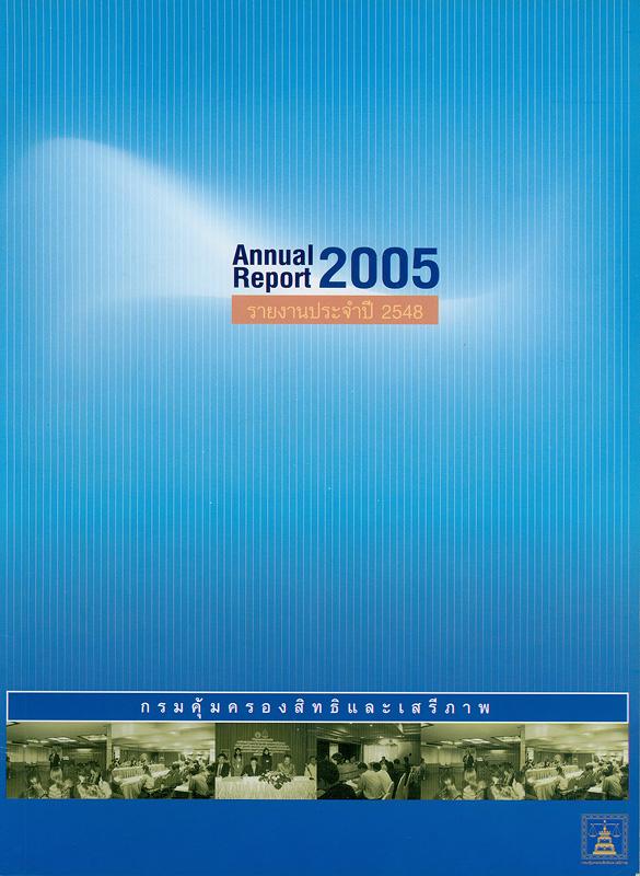 รายงานประจำปี 2548 กรมคุ้มครองสิทธิและเสรีภาพ /กรมคุ้มครองสิทธิและเสรีภาพ||Annual report 2005 Rights and Liberties Protection Department|รายงานประจำปี กรมคุ้มครองสิทธิและเสรีภาพ